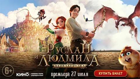 Зрители СИНЕМА ПАРКА первыми оценят перезагрузку сказки Пушкина о Руслане и Людмиле