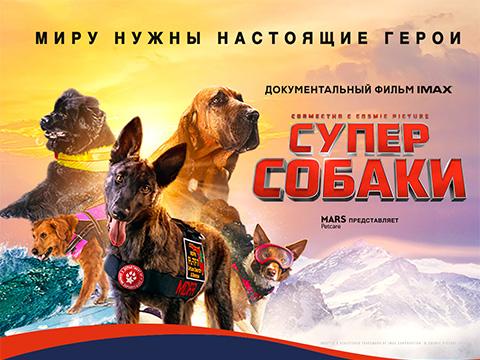«Суперсобаки» в формате IMAX  в СИНЕМА ПАРК в ТРЦ Торговый Квартал