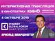 SYNERGY GLOBAL FORUM 2019 в кинотеатрах объединенной сети «КИНО ОККО»