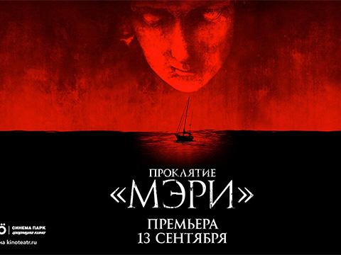 «Проклятие Мэри» в кинотеатре СИНЕМА ПАРК Торговый Квартал