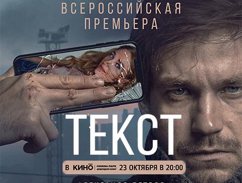 Всероссийская премьера фильма «ТЕКСТ» в кинотеатре «СИНЕМА ПАРК»