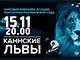 15 ноября - Зрители сети кинотеатров «КИНО OKKO» первыми в мире увидят лучшие рекламные ролики с «Каннских львов»