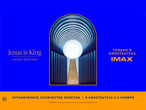 «JESUS IS KING» в  кинотеатре СИНЕМА ПАРК Торговый Квартал