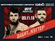 """Объединенная сеть кинотеатров """"КИНО OKKO"""" покажет прямую трансляцию турнира UFC FIGHT NIGHT®"""