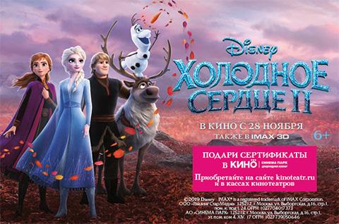 «Холодное сердце 2» в кинотеатрах СИНЕМА ПАРК