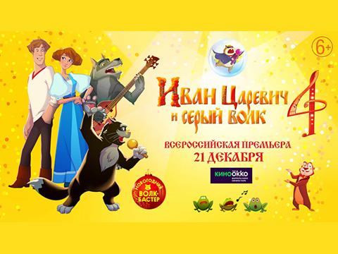 «Иван Царевич и серый волк 4» первыми увидят в СИНЕМА ПАРК!
