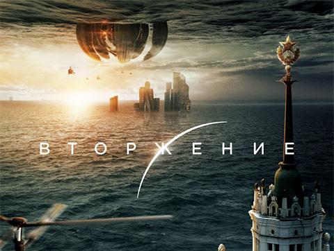 С 1 января в кинотеатре СИНЕМА ПАРК фантастический блокбастер Федора Бондарчука «ВТОРЖЕНИЕ» в формате IMAX