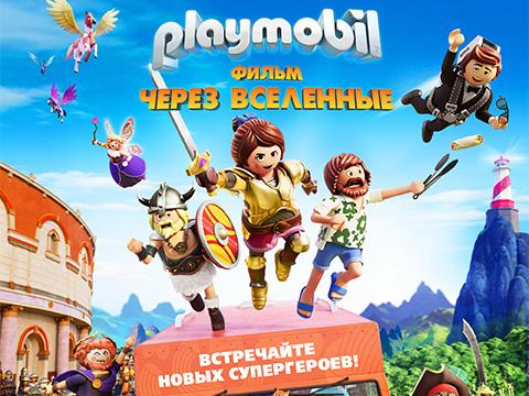 СИНЕМА ПАРК приглашает зрителей на всероссийский премьерный показ «Playmobil фильм: через вселенные»