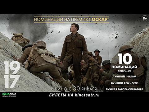 30 января Масштабная историческая драма «1917» в Объединенной сети «Кино Окко» в кинотеатре СИНЕМА ПАРК