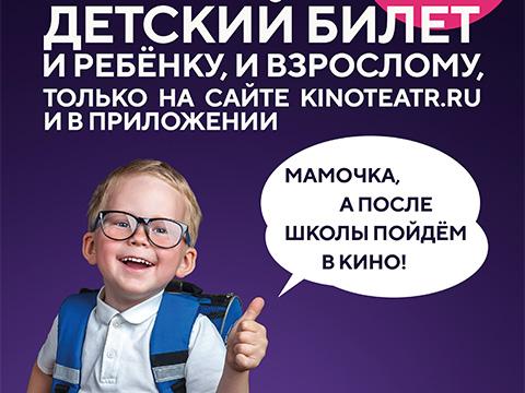 Детский билет и ребенку, и взрослому!