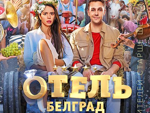 Премьерный показ новой комедии «Отель Белград» от сети кинотеатров Синема Парк
