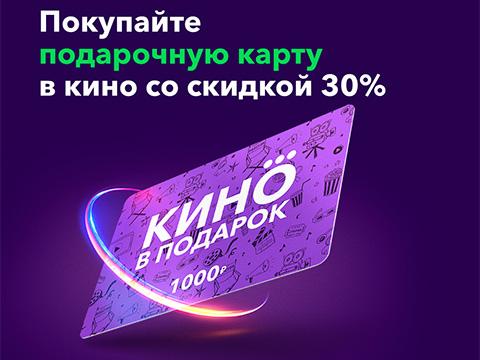 Подарочная карта со скидкой 30%
