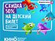 Детский билет со скидкой 50% в СИНЕМА ПАРК