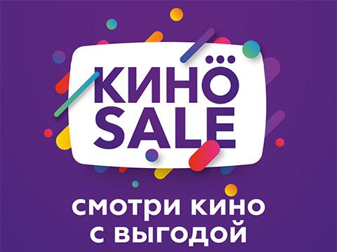 КИНО Sale