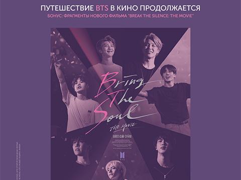 BTS: Bring The Soul: The MOVIE - в кинотеатре СИНЕМА ПАРК Торговый Квартал