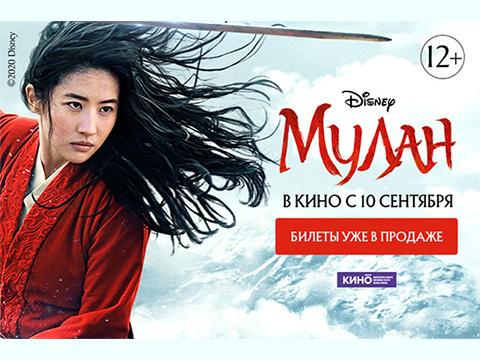 С 10 сентября смотрите в кинотеатре СИНЕМА ПАРК в ТРЦ «Торговый Квартал» Новый грандиозный фильм  Disney — «МУЛАН»