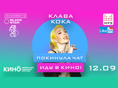 Первое большое сольное шоу Клавы Коки «Покинула чат» - 12 сентября в 19.30 в кинотеатре Синема Парк Торговый Квартал!