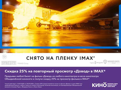 Скидка 25% на повторный просмотр фильма «Довод» в IMAX в кинотеатре СИНЕМА ПАРК Торговый Квартал