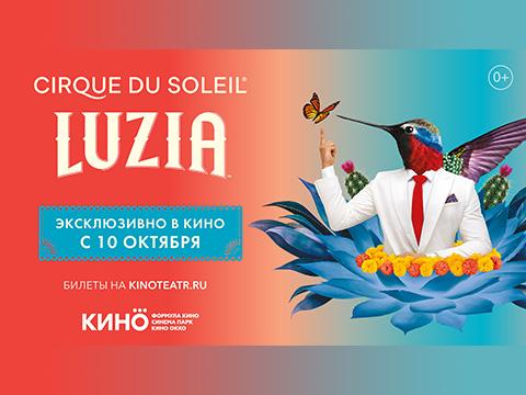 Эксклюзивные показы шоу LUZIA от Cirque du Soleil впервые на экранах кинотеатров в России с 10 октября!