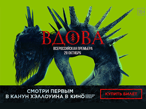 28 октября в 19:30 в кинотеатре СИНЕМА ПАРК Торговый Квартал состоится премьера фильма «Вдова»