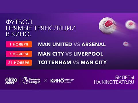 Прямые трансляции матчей Английской Премьер-лиги в кинотеатре СИНЕМА ПАРК