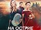 Премьерный показ фильма «На острие» 25 ноября в 19:30 в кинотеатре СИНЕМА ПАРК Торговый Квартал