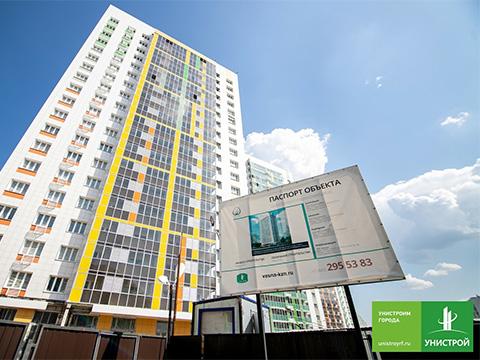 Выбираем квартиру в Казани