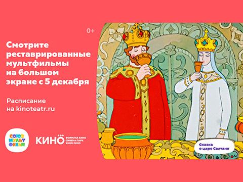 С 5 декабря впервые в кинотеатрах отреставрированные мультфильмы от киностудии «СОЮЗМУЛЬТФИЛЬМ»!