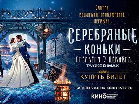 Премьера фильма «Серебряные коньки» 9 декабря в 19:30 в кинотеатре СИНЕМА ПАРК Торговый Квартал