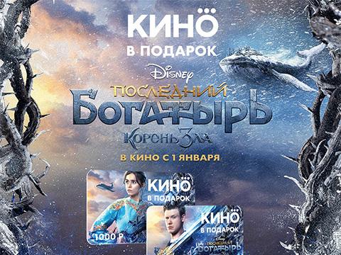Подарочные сертификаты от СИНЕМА ПАРКА