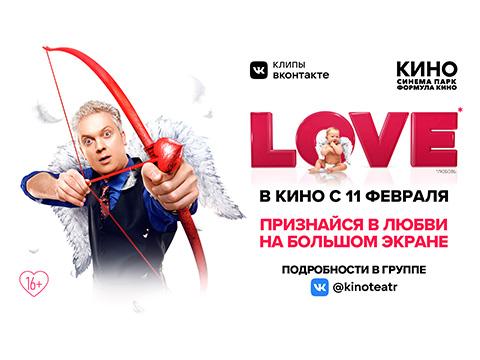 Признайся в любви на большом экране перед сеансами фильма «Love»