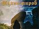 Эксклюзивный старт фильма «Тайна миров» в СИНЕМА ПАРК с 18 марта