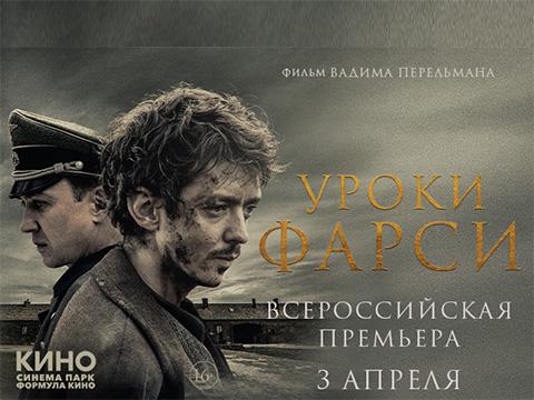 Всероссийская премьера фильма «Уроки Фарси» в кинотеатре СИНЕМА ПАРК Торговый Квартал