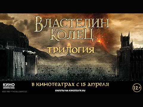 «Властелин колец» в кинотеатрах СИНЕМА ПАРК