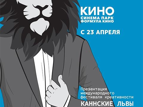 Презентация международного фестиваля креативности «Каннские Львы» в кинотеатре СИНЕМА ПАРК