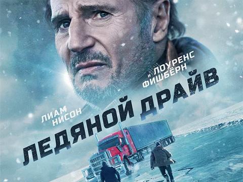 24 июня в кинотеатре СИНЕМА ПАРК состоится премьера фильма «Ледяной драйв»