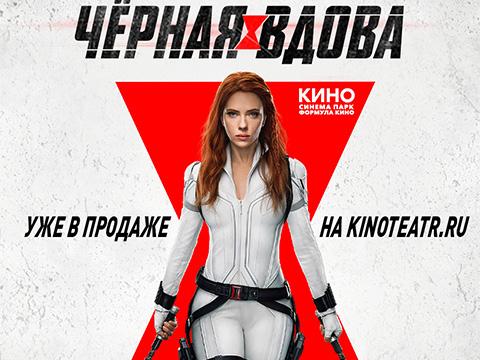 «ЧЁРНАЯ ВДОВА» в формате IMAX в кинотеатре СИНЕМА ПАРК