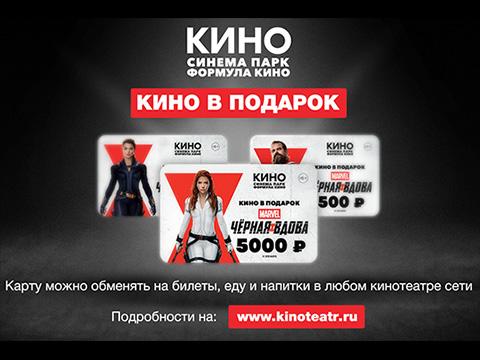 Подарочные карты «Черная вдова» в продаже с 8 июля в кинотеатре: СИНЕМА ПАРК