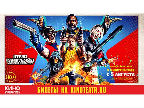 «Отряд самоубийц: миссия навылет»  c 5 августа в кинотеатре СИНЕМА ПАРК