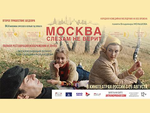 «МОСКВА СЛЕЗАМ НЕ ВЕРИТ» в кинотеатре СИНЕМА ПАРК с 26 августа