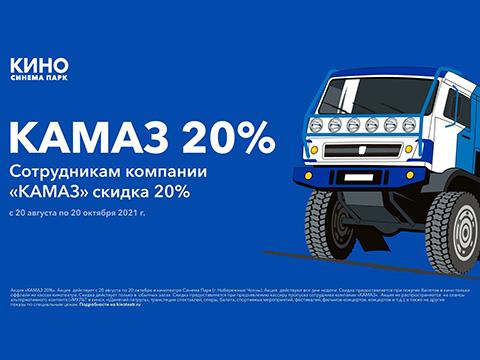 Сотрудникам компании «КАМАЗ» скидка 20% в кинотеатре СИНЕМА ПАРК