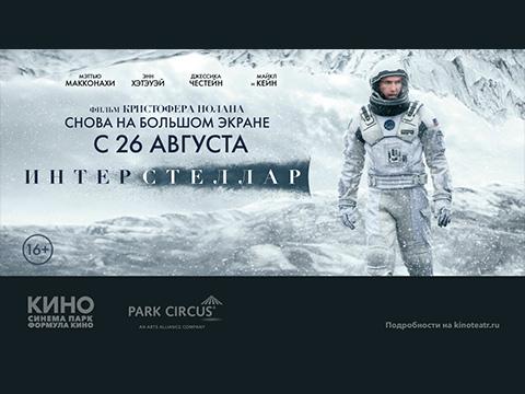 Возвращение на большие экраны научно-фантастического блокбастера Кристофера Ноллана – «Интерстеллар» с 26 августа в кинотеатре СИНЕМА ПАРК
