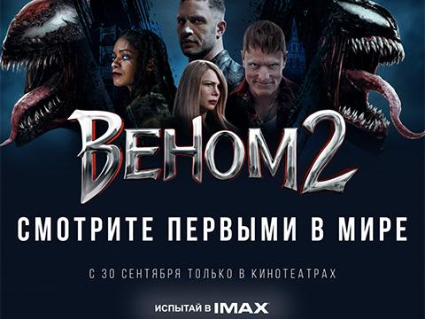 ВЕНОМ 2 смотрите в кинотеатре Синема Парк Торговый Квартал в супер формате IMAX с 30 сентября