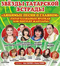 Афиша татарский концертов в набережных челнах фестиваль билеты в кино