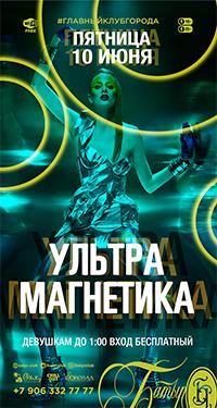 Афиша кино в батыре златоуст кино афиша