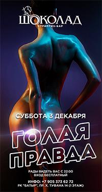 golaya-vera-zvonareva-dlya-kalendarya