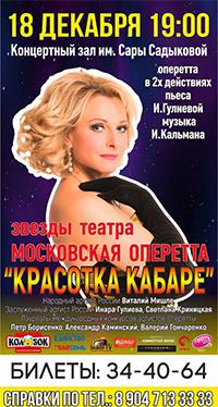 Театр сара садыкова афиша купить билеты на концерт в воронеже на скорпионс