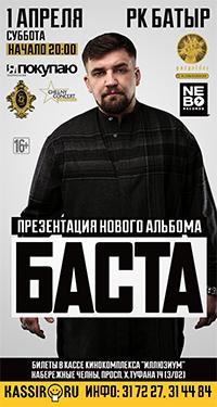 Билеты челны концерт афиша театров челябинск на октябрь 2016