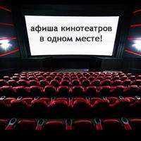 Афиша кино в Набережных Челнах