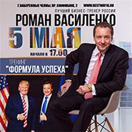 БИЗНЕС ТРЕНИНГ - Роман Василенко